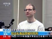 Kanada hat im Fall des in China zum Tode verurteilten Kanadiers Robert Lloyd Schellenberg um Milde gebeten. (Bild: KEYSTONE/AP CCTV/ANONYMOUS)
